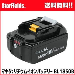 マキタ/ リチウムイオンバッテリー .BL1850B.(A-59900)18V|star-fields