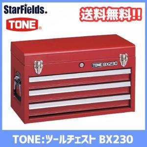 TONE:ツールチェスト(ツールケース) BX230|star-fields
