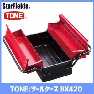 TONE:ツールケース BX420|star-fields