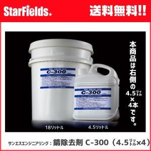 サビ除去 サンエスエンジニアリング:錆除去剤 C-300 4.5L×4 代引き不可|star-fields