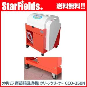 オギハラ:育苗箱洗浄機 クリーン・クリーナー CCO-250N 【代引き不可】|star-fields