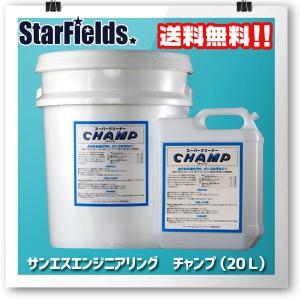 サンエスエンジニアリング 農機具用洗浄剤 チャンプ(20L)|star-fields