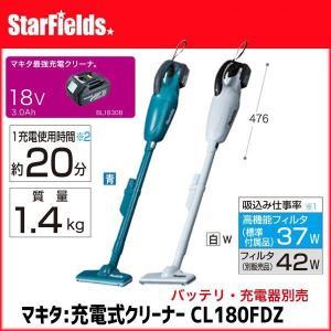 マキタ 充電式 クリーナー CL180FDZ バッテリ・充電器別売 掃除機|star-fields