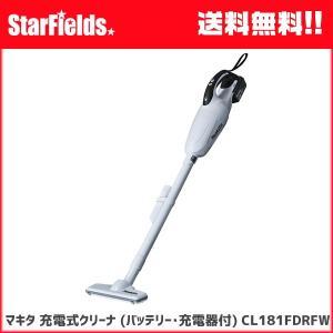 マキタ:充電式クリーナ (バッテリー・充電器付) CL181FDR FW 白 掃除機|star-fields