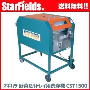 オギハラ 野菜セルトレイ 用 洗浄機 クリーンクリーナー[セル] CST1500 【代引き不可】|star-fields