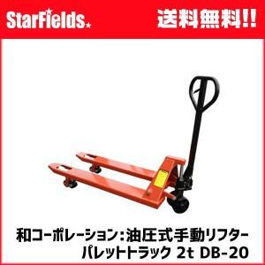 和コーポレーション:油圧式手動リフター  パレットトラック 2t DB-20【代引き不可商品】|star-fields