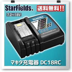 マキタ/ バッテリー充電器 DC18RC(JPADC18RC)7.2V〜18V|star-fields