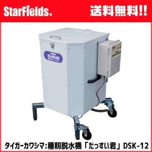 種籾脱水機 タイガーカワシマ だっすい君 DSK-12(三相200V)代引き不可商品|star-fields