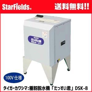種籾脱水機 タイガーカワシマ だっすい君 DSK-8 100V 代引き不可|star-fields