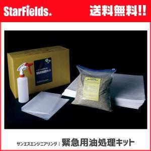 サンエスエンジニアリング 緊急用油処理キット 油漏れ処理ツール 代引き不可|star-fields
