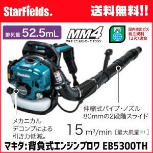 マキタ:背負式エンジンブロワ EB5300TH|star-fields