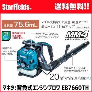 マキタ:背負式エンジンブロワ EB7660TH|star-fields