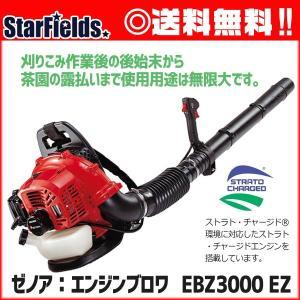 ゼノア:背負式エンジンブロワ EBZ3000EZ|star-fields