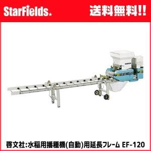水稲用播種機(自動) 啓文社 延長フレーム EF-120 (代引不可商品)|star-fields