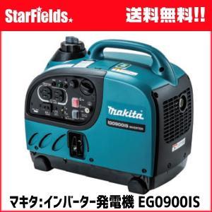 マキタ:インバーター発電機 EG0900IS|star-fields