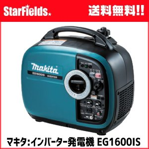 マキタ:インバーター発電機 EG1600IS|star-fields