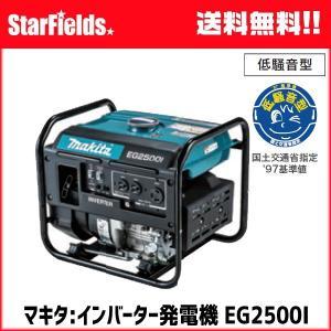 マキタ:インバーター発電機 EG2500I|star-fields