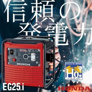 防災 発電機 ホンダ EG25i 正弦波インバーター搭載|star-fields