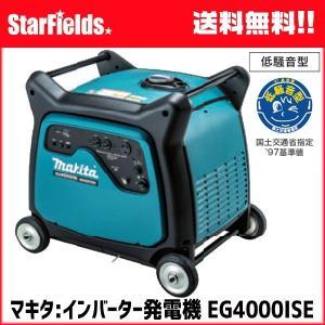 マキタ:インバーター発電機 EG4000ISE|star-fields