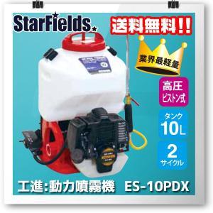工進(KOSHIN): エンジン動力噴霧器 ES-10PDX 動力噴霧器|star-fields