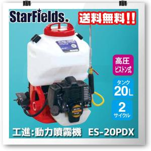 工進(KOSHIN): エンジン動力噴霧器 ES-20PDX 動力噴霧器|star-fields