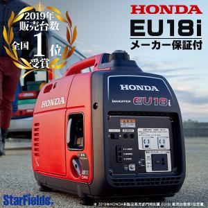 (11月入荷予定) 発電機 ホンダ EU18i T JN  インバーター発電機|star-fields