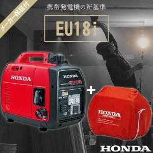 (2019年2月下旬入荷予定) 防災 発電機 ホンダ EU18i T JN  インバーター発電機+専用ボディカバー|star-fields