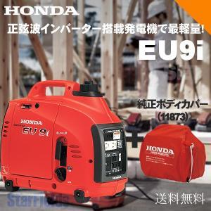(予約商品) 防災 発電機 ホンダ  EU9i-JN1 インバーター発電機+専用ボディカバー|star-fields