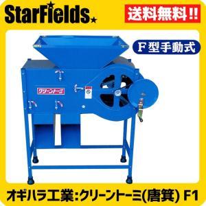 オギハラ:唐箕 (とうみ) (手動式) クリーントーミ 穀物選別機 F1 ※代引不可※|star-fields