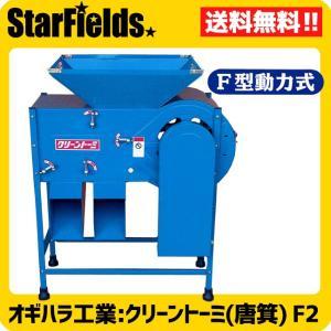 オギハラ:電動唐箕 (とうみ) (モーター式)  クリーントーミ 穀物選別機 F2 100V ※代引不可※|star-fields