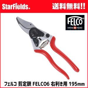 フェルコ 剪定鋏 FELCO6 右利き用 195mm スイス製|star-fields