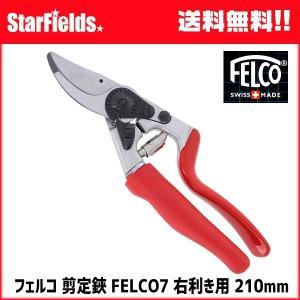 フェルコ 剪定鋏 FELCO7 右利き用 回転H式 210mm スイス製|star-fields