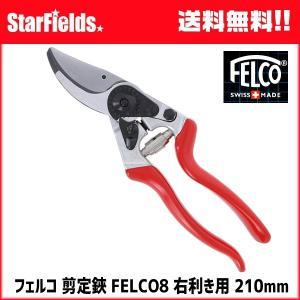 フェルコ 剪定鋏 FELCO8 右利き用 210mm スイス製|star-fields