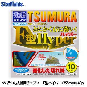チップソー ツムラ:刈払機用チップソー F型ハイパー(255mm×40p)下刈・草刈り用|star-fields