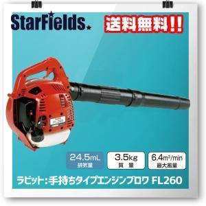 ラビット(Rabbit):手持ちタイプエンジンブロワ FL260|star-fields