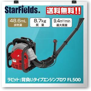 ラビット(Rabbit):背負いタイプエンジンブロワ FL500|star-fields