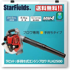 ラビット(Rabbit):手持ちタイプエンジンブロワ FLH2500|star-fields