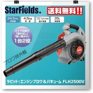 ラビット(Rabbit):手持ちタイプエンジンブロワ&バキューム FLH2500V|star-fields
