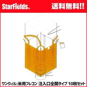 米用フレコン 注入口全開タイプ 10枚セット ワンウィル オギハラ 【メーカー直送・代引不可】|star-fields