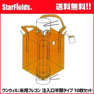 米用フレコン 注入口半開タイプ 10枚セット ワンウィル オギハラ 【メーカー直送・代引不可】|star-fields