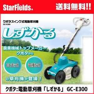 クボタ草刈機  自走式電動草刈り機「しずかる」GC-E300 代引き不可商品|star-fields