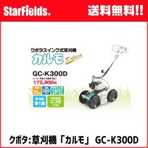 クボタ草刈機 GC-K300D スイング式草刈り機カルモDeluxe 代引き不可商品|star-fields