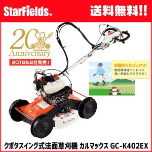 クボタ スイング式法面草刈機 カルマックス GC-K402EX 代引き不可商品 star-fields