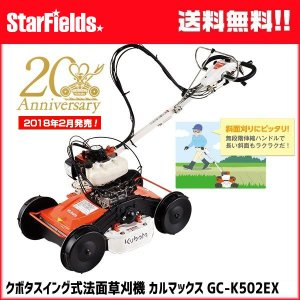 クボタ スイング式法面草刈機 カルマックス GC-K502EX 代引き不可商品 star-fields