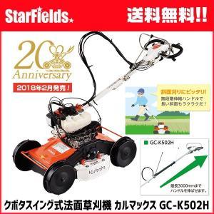 クボタ スイング式法面草刈機 カルマックス GC-K502H 代引き不可商品 star-fields