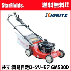 芝刈機 共立(KIORITZ) 簡易型自走ロータリーモア GM530D|star-fields