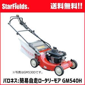 芝刈機 バロネス(共立)簡易型自走ロータリーモア GM540H|star-fields