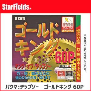 チップソー バクマ:刈払機用チップソー ゴールドキング(黄金王)255×60 竹・笹・雑木・下刈専用|star-fields