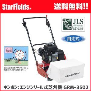 芝刈機 キンボシ:リール式芝刈機 グリーンモアー GRM-3502|star-fields