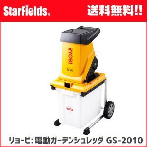 リョービ:電動ガーデンシュレッダー GS-2010|star-fields